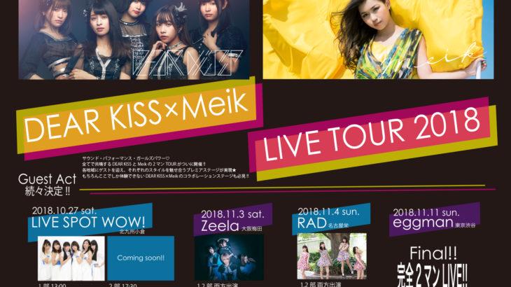 11月3日梅田Zeela「DEAR KISS☓Meik LIVE TOUR2018 -1部- DEAR KISS」