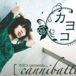 11月6日梅田Zeela「カヨコ presents…[cannibattle]vol.3 with Band カヨコ vs クアイフ -梅田Zeela 5th ANNIVERSARY-」