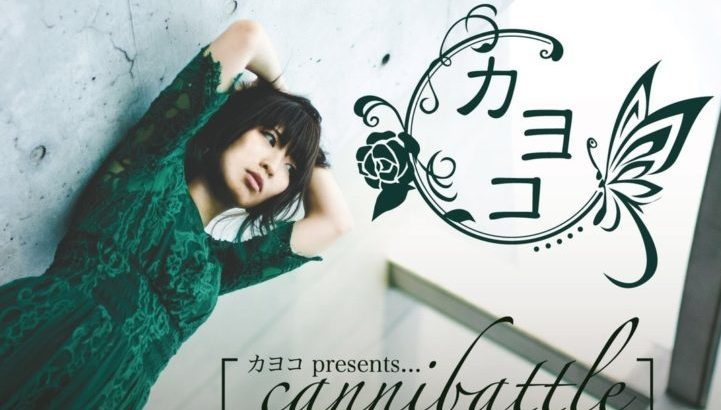 11月6日梅田Zeela「カヨコ presents…[cannibattle]vol.3 with Band カヨコ vs クアイフ -梅田Zeela 5th ANNIVERSARY-」