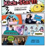11月7日「梅田Zeela presents『Kick-Start!!』-梅田Zeela 5th ANNIVERSARY-」