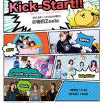 11月7日「梅田Zeela presents『Kick-Start!!』-梅田Zeela 5th ANNIVERSARY-」