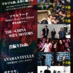11月29日梅田Zeela5周年記念企画「HIKICHIGIRERU」
