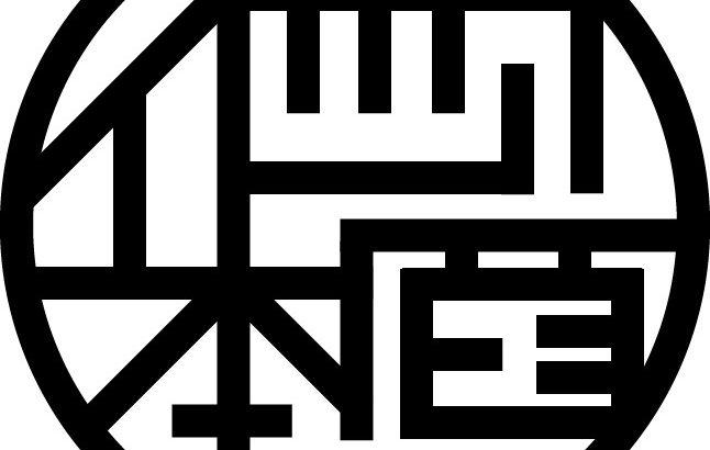 【DANCE WORKSHOP】:BREAK 他力本願 Interview