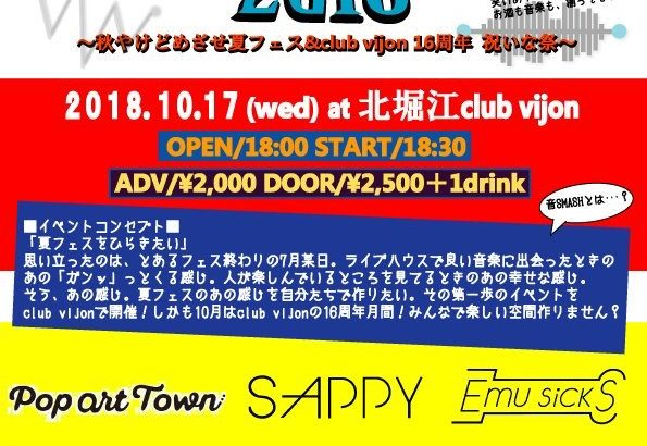 10月17日、北堀江club vijonにて『音SMASH2018 ~秋やけどめざせ夏フェス & club vijon 16周年祝いな祭~』開催!