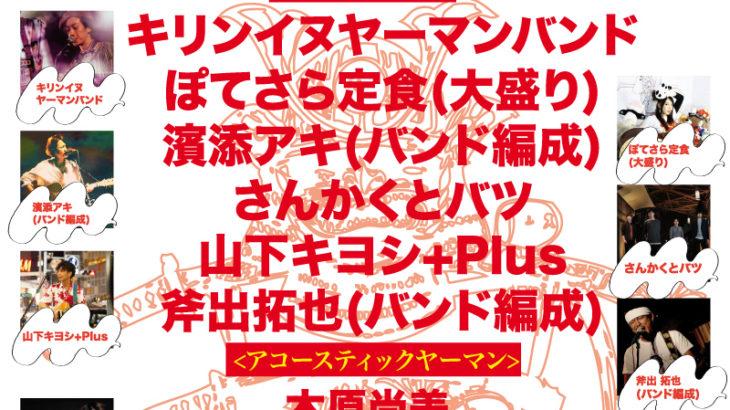 10月18日、北堀江club vijonにて『「ヤーマンチャンプルー」club vijonの16周年を祝ってシンガーソングライターがバンドでヤーマン』開催!