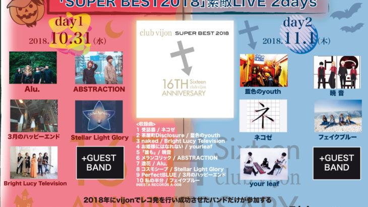 10月31日、11月1日に北堀江club vijonにて『club vijon16周年無料コンピ「SUPER BEST2018」素敵LIVE 2days』を開催!
