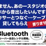関西ベースオントップ・バンドスタジオ全店にてBluetoothレシーバーレンタル開始!