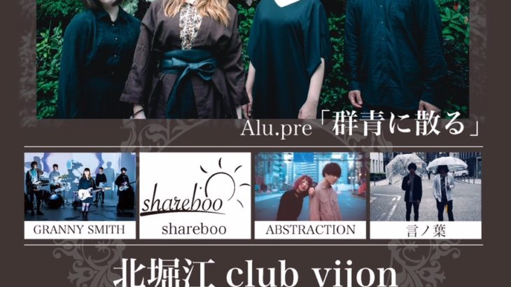 11月20日 北堀江club vijon  Alu. pre「群青に散る」1st. mini album『散花』release party