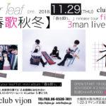 11月29日 北堀江club vijon「your leaf pre.【春歌秋冬】~春を唄う。releasr tour final 3man live~」