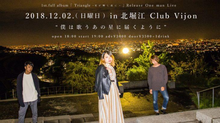 アオボシ ラストワンマン「僕は歌うあの星に届くように」12月2日 北堀江club vijon