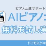 ピアノ演奏をコーチングしてくれる無料AIアプリ「AIピアノコーチ」