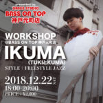 【DANCE WORKSHOP】:FREESTTLE JAZZ IKUMA(TUKIとKUMA)