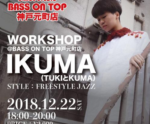 【DANCE WORKSHOP】:FREESTTLE JAZZ IKUMA(TUKIとKUMA)