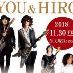 """11月30日、大塚Deepaにて10周年企画""""YOU&HIRO""""「YOU&HIRO。ありそうで無かったこの2人の共演。2人のギターサウンドに酔いしれろ!!」開催!"""
