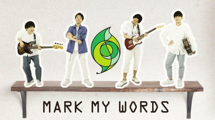 11月29日 堺東Goithにて MARK MY WORDS「もしも、そして、また」リリースツアー開催!
