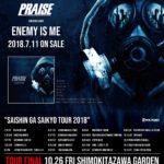 10月19日、梅田ZeelaにてPRAISE『SAISHIN GA SAIKYO TOUR 2018』を決行!