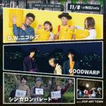 11月8日梅田Zeela「Zeela5周年記念企画-UMEDA SATISFACTION-」