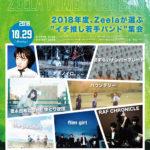 """10月29日、梅田Zeelaにて『2018年度、Zeelaが選ぶ""""イチ推し若⼿バンド""""集会 Zeela POWER PUSH 2018』を開催!"""