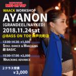 【WAACK WORKSHOP】:SOUL DANCE&WAACKING AYANON(GRANDEEL/NAYKED)
