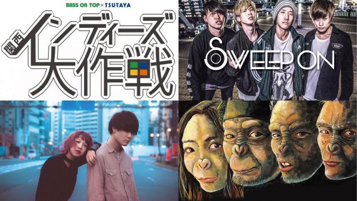 【インディーズ大作戦Vol.49】関西のかっこいいバンドをまだまだ知ってもらいたい!