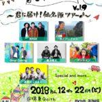 12月22日 堺東Goith「Reason♫Vol.9〜君に届け!仙名阪ツアー♪〜 in 大阪」