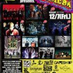 12月7日 アメリカ村 DROPにて「UZMK presents.『KiNG CHiMERA』」開催決定!