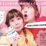 12月20日、北堀江club vijonにて「メイビーモエとかみやあいのが行く!くるくる◎関西ツアー」開催!