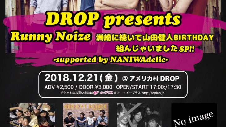 12月21日 アメリカ村 DROP presents「Runny Noize 洲崎に続いて山田健人 BIRTHDAY組んじゃいましたSP!! -supported by NANIWAdelic-」!!!