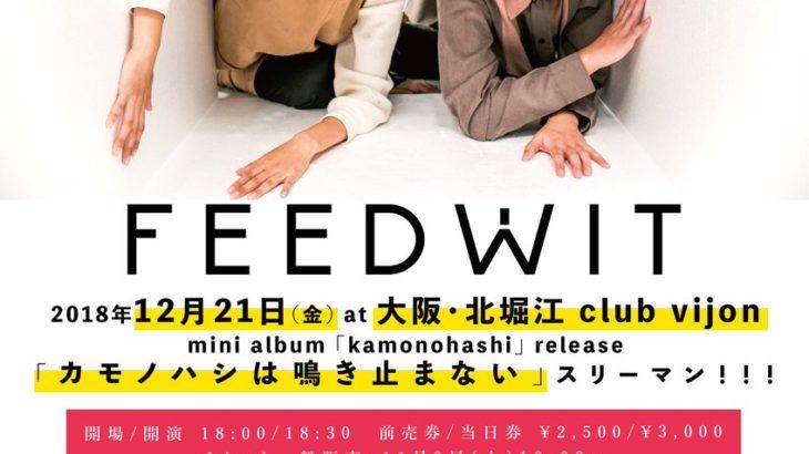 12月21日 北堀江club vijonにて FEEDWITミニアルバムレコ発『カモノハシは鳴き止まない』