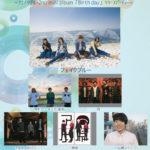 12月22日、北堀江club vijonにてフェイクブルー「青と嘘とバンドマン ~2nd mini album『Birth day』リリースパーティー~」開催!