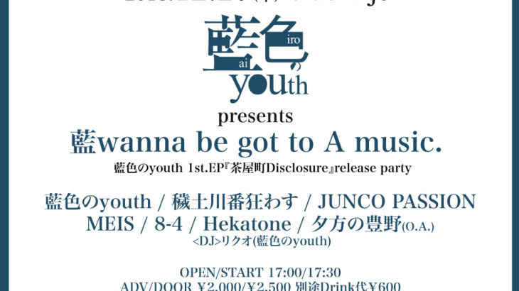 12月27日、北堀江club vijonにて「【藍wanna be got to A music.】〜藍色のyouth 1st.EP『茶屋町Disclosure』release party〜」開催!