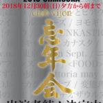 12月30日、北堀江club vijon「EMPEROR GOD ULTIMATE BOφWNENKAY 2018-OHMISOKA」で平成最後の年忘れ!