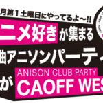 12月31日、北堀江club vijon「2018-2019 COUNT DOWN CAOFF WEST」で年越しアニソンパーティー!!