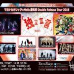 11月7日、Zirco Tokyoにて「マヨナカホリック×Meth.蜃気楼 Double Release Tour 2018「独立宣言」Zirco編」開催!