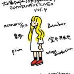 11月28日、大塚Deepaにて「大塚Deepa 10th anniversary×ライブハウスへおいでよ NEO vol.4 【PickUp Event!!】」開催!
