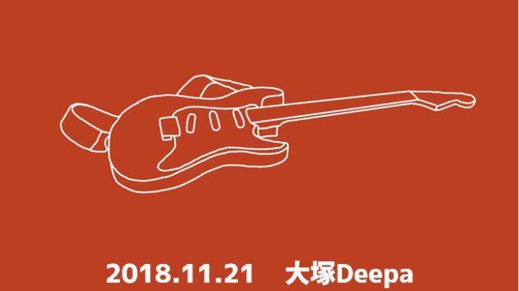 11月21日、大塚Deepaにて「大塚Deepa 10周年×右手にはビールを ~左手にはイ○ーガ○を Day3~」開催!
