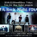 12月5日、Zirco Tokyoにて[Fate for Blue Bullet presents 「弾丸Rock Night FINAL」]開催!