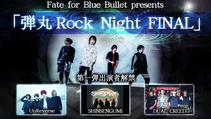 12月5日、Zirco Tokyoにて[Fate for Blue Bullet presents 「弾丸Rock Night FINAL」]開催!