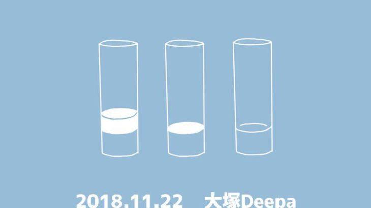 11月22日、大塚Deepaにて「大塚Deepa 10周年×右手にはビールを ~左手にはイ○ーガ○を Day4~」開催!