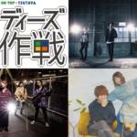 【インディーズ大作戦Vol.51】関西のかっこいいバンドをまだまだ知ってもらいたい!