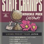 2019年1月22日、アメリカ村DROPに日米パンクシーンの精鋭が集結!「ICE GRILL$ PRESENTS STATE CHAMPS / KNUCKLE PUCK / CASTAWAY Japan Tour 2019」!!