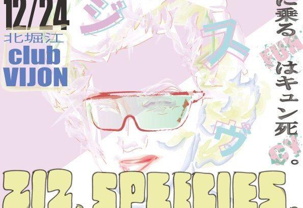 12⽉24⽇ 北堀江club vijon「歳末好齢⽣存認識デジャヴ公演『グラムトロニック15』(第またすんの回)」!!