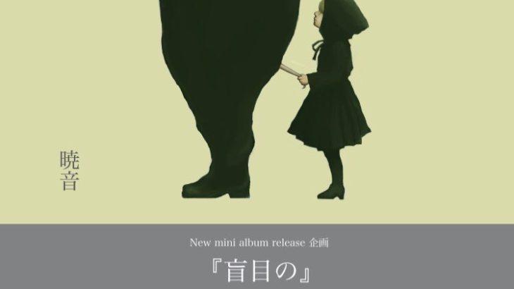 1月13日 北堀江club vijon, 暁⾳ミニアルバム『盲⽬の』リリース企画開催!!