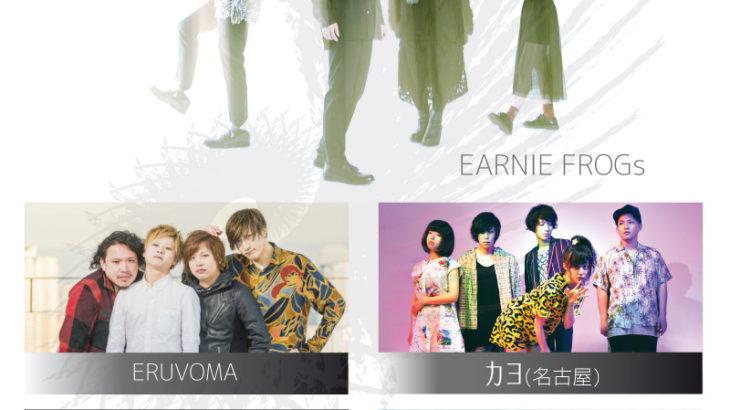1月14日 北堀江club vijonにて「EARNIE FROGs 東名阪ライブツアー2019〜交叉点〜」!!