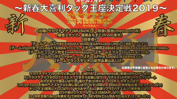 2019年1月19日 北堀江club vijon「『YaTTEeMiYooo』〜新春⼤喜利タッグ王座決定戦2019〜」!!!