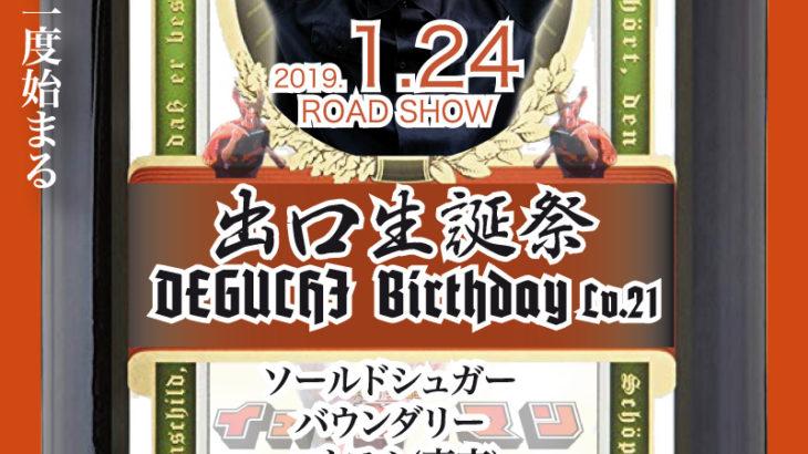 1⽉24⽇ 北堀江club vijonにて「出⼝⽣誕祭Lv.21〜本当の僕イエーガー飲みたくない。でも飲んじゃったーん〜special ver」開催!