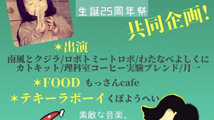1月25日 北堀江club vijon「南⾵とクジラ 2nd single『⽇本チャチャチャ』リリースツアー⼤阪編×オバタレミ⽣誕25周年祭」!!