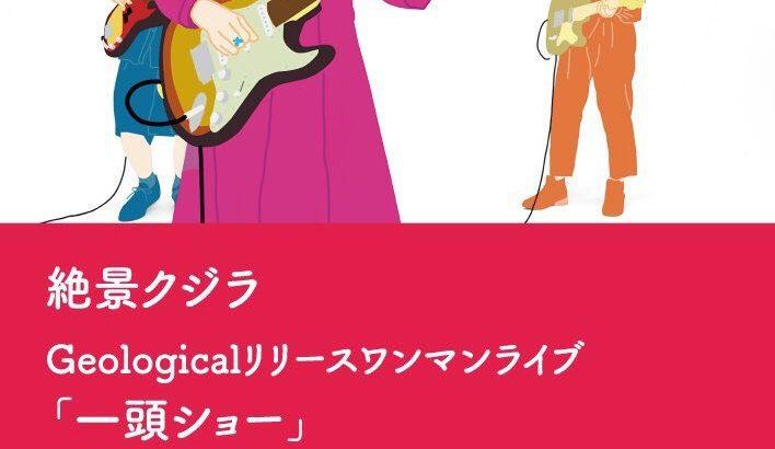 1月26日 北堀江club vijon「絶景クジラ Geologicalリリースワンマンライブ『⼀頭ショー』」開催!