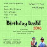 12月27日、大塚Deepaにて『沖山(from大塚Deepa)&柏(from cook look happening!) Birthday Bash!!』開催!