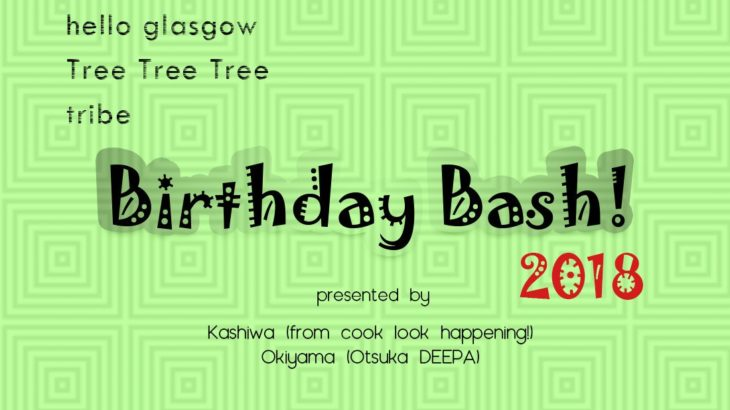 12月27日、大塚Deepaにて『沖山(from大塚Deepa)&柏(from cook look happening!) Birthday Bash!!』開催!